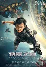 Bleeding Steel izle