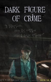 Dark Figure Of Crime Filmi(2018)