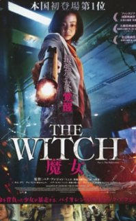The Witch Part 1 : The Subversion Filmi (Manyeo 2018)