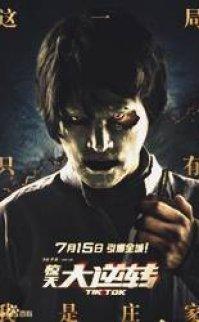 Tik Tok izle – Güney Kore Aksiyon Gizem Filmleri
