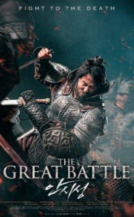 Büyük Savaş Filmi (The Great Battle 2018)