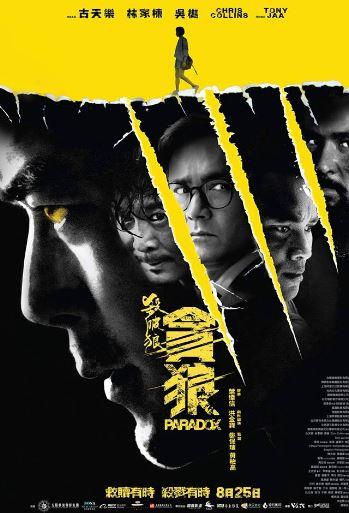 SPL 3 Paradox izle – Hong Kong Aksiyon Filmini izle